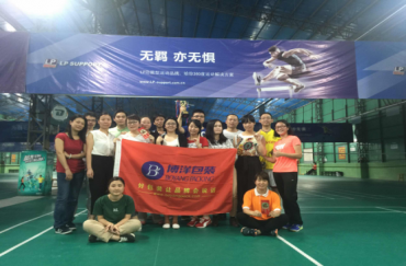 "2016 Boyang Packing Hold The Second ""Boyang Cup""Badminton Match Successful"